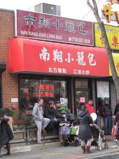 Shanghai Soup Dumplings In Flushing » NY Aldente